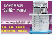 过敏源检测--BICOM2000生物共振治疗系统